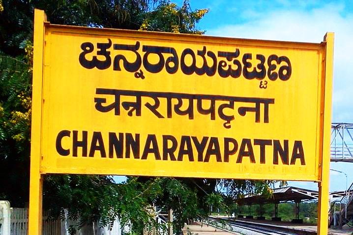 Channarayapattana